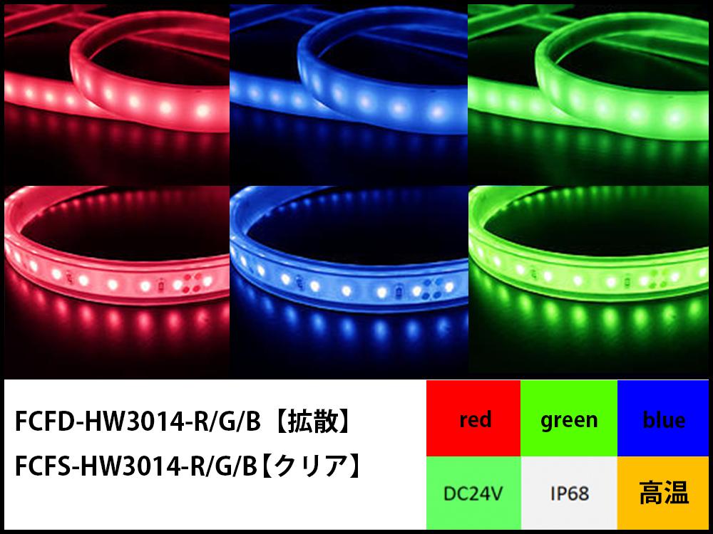 カラーLEDテープライト高温耐熱型商品写真
