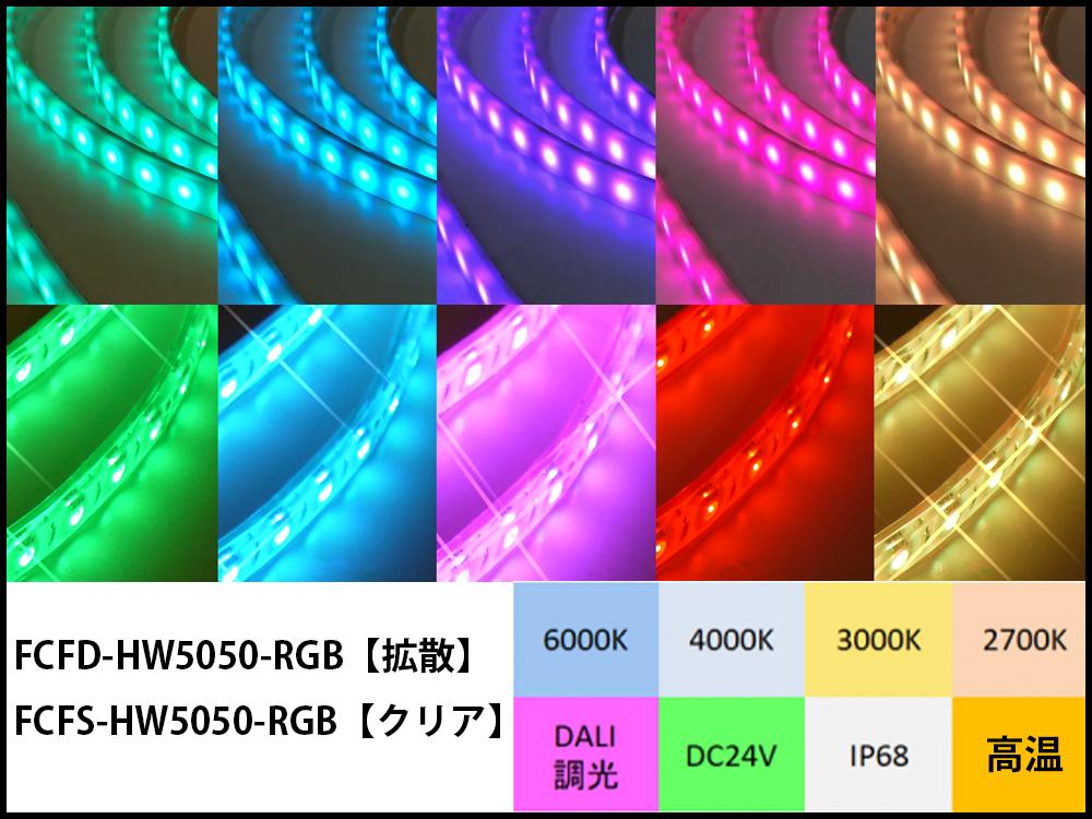 RGB水中LEDテープライト高温耐熱型商品写真