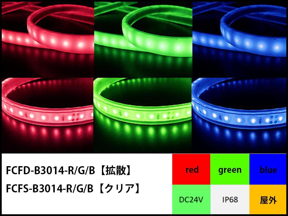 テープライト 青色 赤色 緑色
