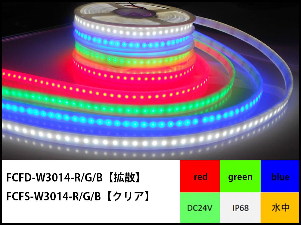 テープライト 水中 単色カラー 赤色 青色 緑色