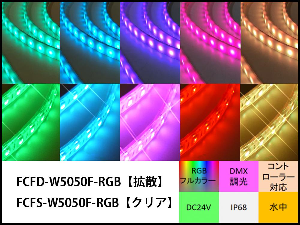テープライト 水中 RGBカラー