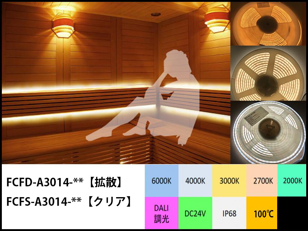 ledテープライト100℃タイプ